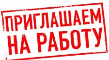 Новый кинотеатр «Киномакс-Пушкино» приглашает на работу