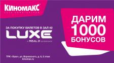 «Киномакс-Урал» дарит 1000 бонусов за покупку билета в зал LUXE