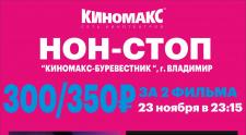 нон-стоп  23 ноября в 23.15 по цене 300 руб сразу 2 фильма