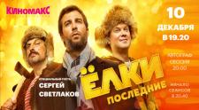 Сергей Светлаков посетит «Киномакс 3D Мегаполис»  с показом комедии «Елки Последние» на 18 дней раньше официальной премьеры