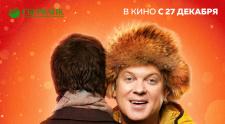 Тимур Бекмамбетов и Александр Головин посетят «Киномакс Тандем» с показом комедии «Елки Последние» на 9 дней раньше официальной премьеры
