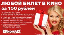 Киномакс-Волгоград 15 лет!