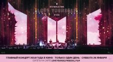 Концерт южнокорейской группы BTS в Киномакс!