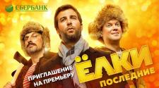 Смотри «Ёлки последние» в кинотеатре «Киномакс-Самара» уже 24 декабря!