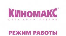 Режим работы Киномакс-буревестник  31 декабря до 18.00; 1 января с 11.00