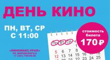 """Кино за 170 рублей в """"Киномакс-Урал"""" с понедельника по среду"""