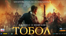 """Смотри фильм """"Тобол"""" в Киномакс и выиграй тур на двоих в Тобольск!"""
