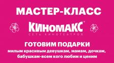 МАСТЕР КЛАСС 7 марта в  16.30-18.30 Цветы своими руками
