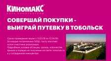 Выиграй Путевку в Тобольск от Киномакс_Тюмень