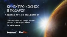 Поздравляем с Днём Космонавтики и дарим книгу про Космос!