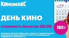 «Дни кино» в ТРЦ Каширская плаза!