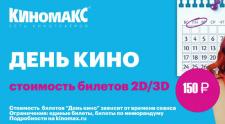 «Дни кино» в ТРЦ Мозаика!