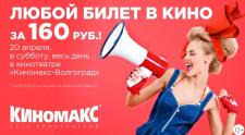 20 апреля любой билет в кино всего 160 рублей!
