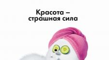 """Специальный показ """"Тайная жизнь домашних животных 2""""  24 мая в 19.00"""