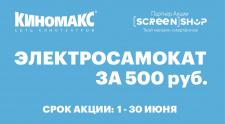 "ЭЛЕКТРОСАМОКАТ ЗА 500 рублей в ""КИНОМАКС"" Тюмень"