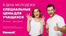27 июня в День молодёжи действуют специальные цены на билеты в кино для учащихся!
