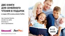 Книги для семейного чтения в подарок