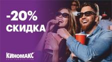 Ходи в кино со скидкой 20%!