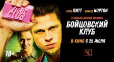 «Бойцовский клуб» - только в Киномакс-Аура с 25 июля