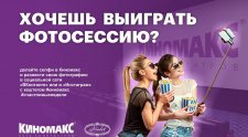 """Участвуй в """"Счастливых неделях"""" с кинотеатром """"Киномакс""""!"""