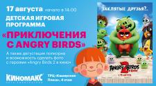Приключения с Angry Birds в Киномакс-Титан!