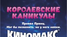 """31 августа  СПЕЦПОКАЗ анимационного фильма """"Королевские каникулы"""""""