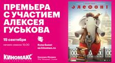 Премьера фильма и встреча с Алексеем Гуськовым
