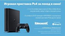 Игровая приставка PS4 за поход в кино!