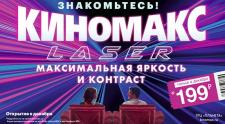 Встречайте обновленный кинотеатр «Киномакс Лазер»