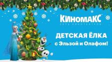 28 декабря - Ёлка в Киномакс-Альтаир!