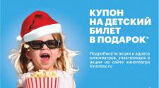 Детский билет в кино в подарок!