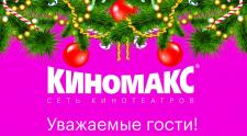 """Режим работы киноцентра """"Киномакс-Буревестник"""": 31 декабря в 17.00 последний сеанс, 1 января в 11.00 первый сеанс."""