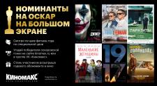 """Смотрим фильмы номинированные на Оскар в """"Киномакс-Буревестник"""" по спеццене"""