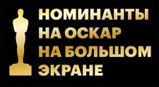 Киномакс объявляет старт оскаровской гонки!
