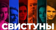 """Предпремьерный показ фильма """"Свистуны""""!"""