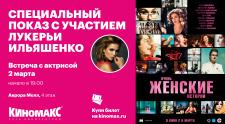 """2 марта прошла премьера фильма """"Очень женские истории"""" с Лукерьей Ильяшенко"""