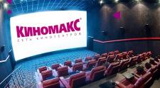 Кинотеатр Киномакс в ТРК Альтаир возобновил свою работу