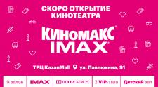 Киномакс открывает новый кинотеатр IMAX в Казани