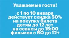 c 1 по 10 января 2021 отменется действие скидок и пригласительных билетов кроме ДЕТСКОГО