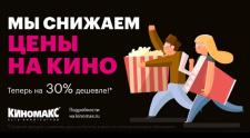 «Киномакс» снижает цены на билеты до 30%!