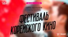 Фестиваль корейского кино в КИНОМАКС!