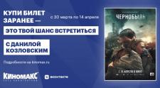 Купи билет заранее на фильм «Чернобыль» и получи шанс встретиться с Данилой Козловским!