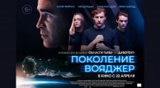 """Предпремьерный показ фильма """"Поколение вояджер"""""""