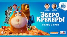 """Предпремьерный показ анимационного фильма """"Зверокрекеры"""""""
