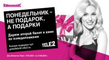 Второй билет в подарок по понедельникам  только для абонентов Tele2