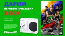 Купи билет на «Форсаж 9» и выиграй игровую приставку XBOX!