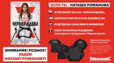Ищем Наташу Романову!