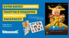 Купи билет заранее на м/ф «Босс-Молокосос 2» – получи фирменную раскраску в подарок