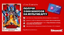 #ОтрядКиномакс: купи билет на «Отряд самоубийц: Миссия навылет» – получи 3000 бонусов на мультикарту