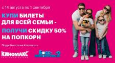 Купи билеты для всей семьи – получи скидку 50% на попкорн